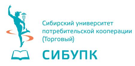 Заявка на дистанционное обучение в Сибирский университет потребительской кооперации
